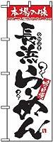 のぼり旗「本場の味 長浜らーめん」 10枚セット