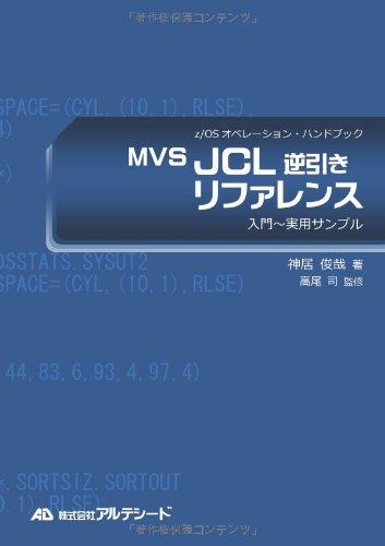 MVS JCL逆引きリファレンス (z/OSオペレーション・ハンドブック)