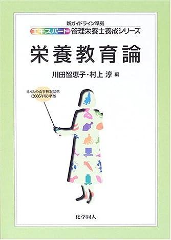 栄養教育論 (新ガイドライン準拠 エキスパート管理栄養士養成シリーズ)