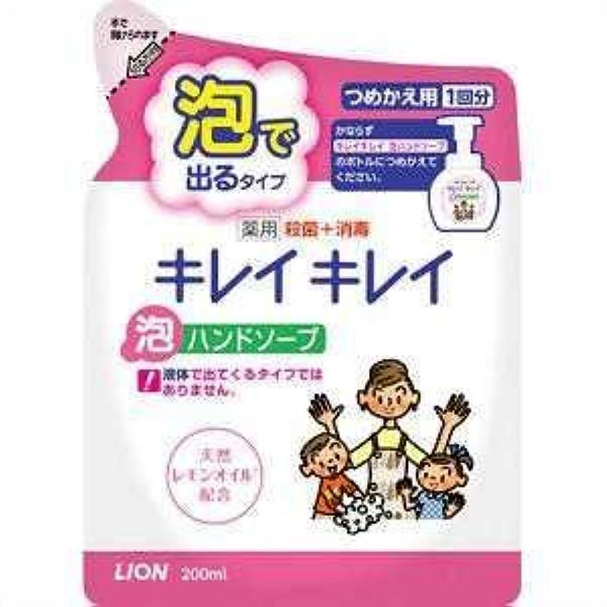 定期的なクモローラーライオン キレイキレイ薬用泡ハンドソープ 詰替用 200ML 00030321 【まとめ買い5個セット】