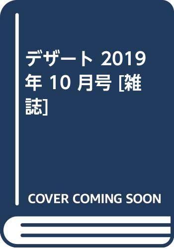 デザート 2019年 10 月号 [雑誌]