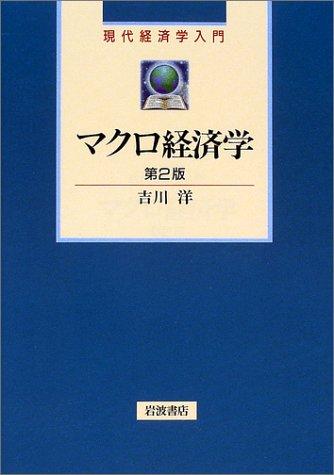 マクロ経済学 第2版 (現代経済学入門)の詳細を見る