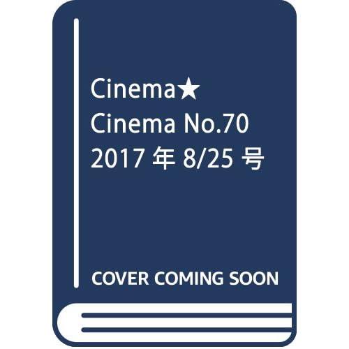 Cinema★Cinema No.70 2017年 8/25 号 [雑誌]: テレビライフ 別冊
