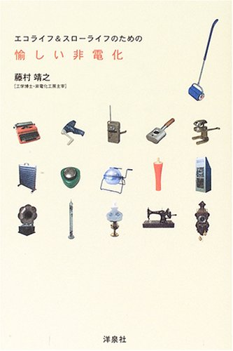 愉しい非電化―エコライフ&スローライフのためのの詳細を見る