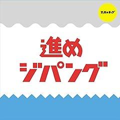 FES☆TIVE「ドンドコ祭リズム-燃え上がれタイコちゃん-」の歌詞を収録したCDジャケット画像