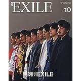 月刊EXILE(エグザイル) 2021年 10 月号 [雑誌]
