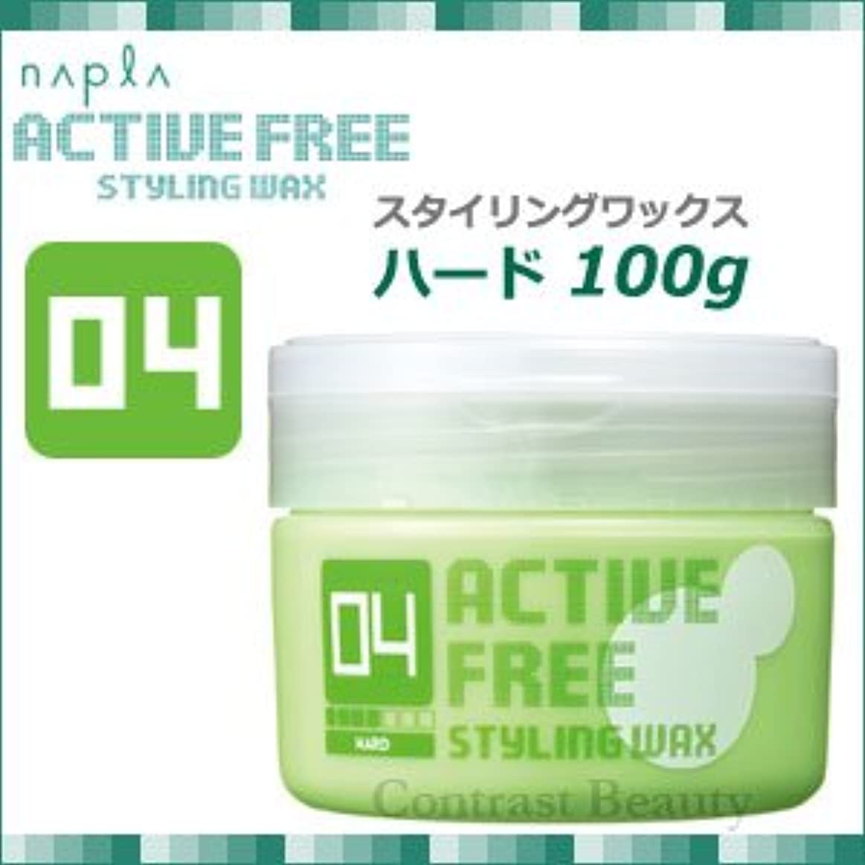 【X2個セット】 ナプラ アクティブフリー スタイリングワックス04 ハード 100g
