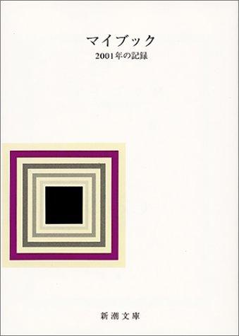 マイブック―2001年の記録 (新潮文庫)の詳細を見る