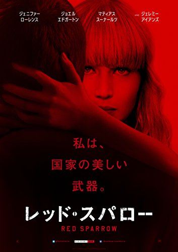 レッド・スパロー【DVD化お知らせメール】 [Blu-ray]