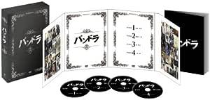 パンドラ コレクターズ・ボックス [DVD]