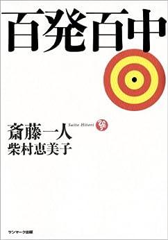 [斎藤 一人, 柴村 恵美子]の百発百中