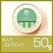 ミントティー マイティ缶入り 紅茶葉 50g