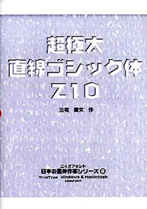 日本の書体作家シリーズ (8) 「超極太直線ゴシック体Z10」