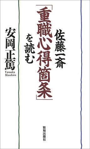 佐藤一斎『重職心得箇条』を読むの詳細を見る