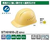 熱中症対策は頭から!涼しいのに安全なヘルメット エアライトⅡ搭載 さらに涼しい遮熱塗装仕様 ST#01610-JZ(EPA) 帽体 クリーム(C-3)