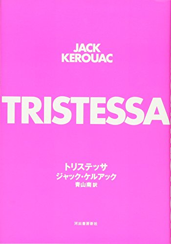 トリステッサの詳細を見る
