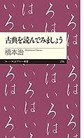 橋本治『古典を読んでみましょう』の表紙画像
