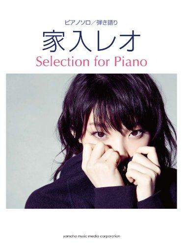 ピアノソロ/弾き語り 家入レオ Selection for Piano