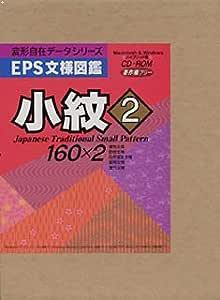 EPS文様図鑑 小紋 2