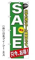 送料0円【SALE 只今、お得!】のぼり旗 3枚セット 1枚あたり@1,650円 (日本ブイシーエス)24GNB546