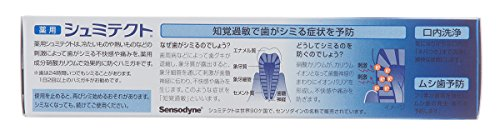 『薬用シュミテクト ムシ歯ケア+爽快ウォッシュ 90g 【医薬部外品】』の2枚目の画像