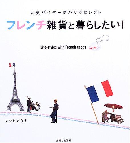 フレンチ雑貨と暮らしたい!―人気バイヤーがパリでセレクトの詳細を見る