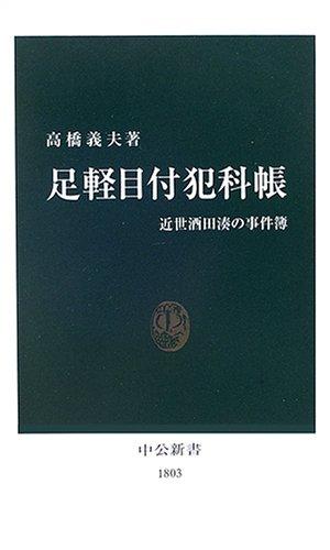 足軽目付犯科帳―近世酒田湊の事件簿 (中公新書)