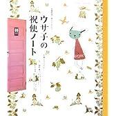 ウサ子の祝便ノート―体腸管理と便ピのおはなし (Happy time books)
