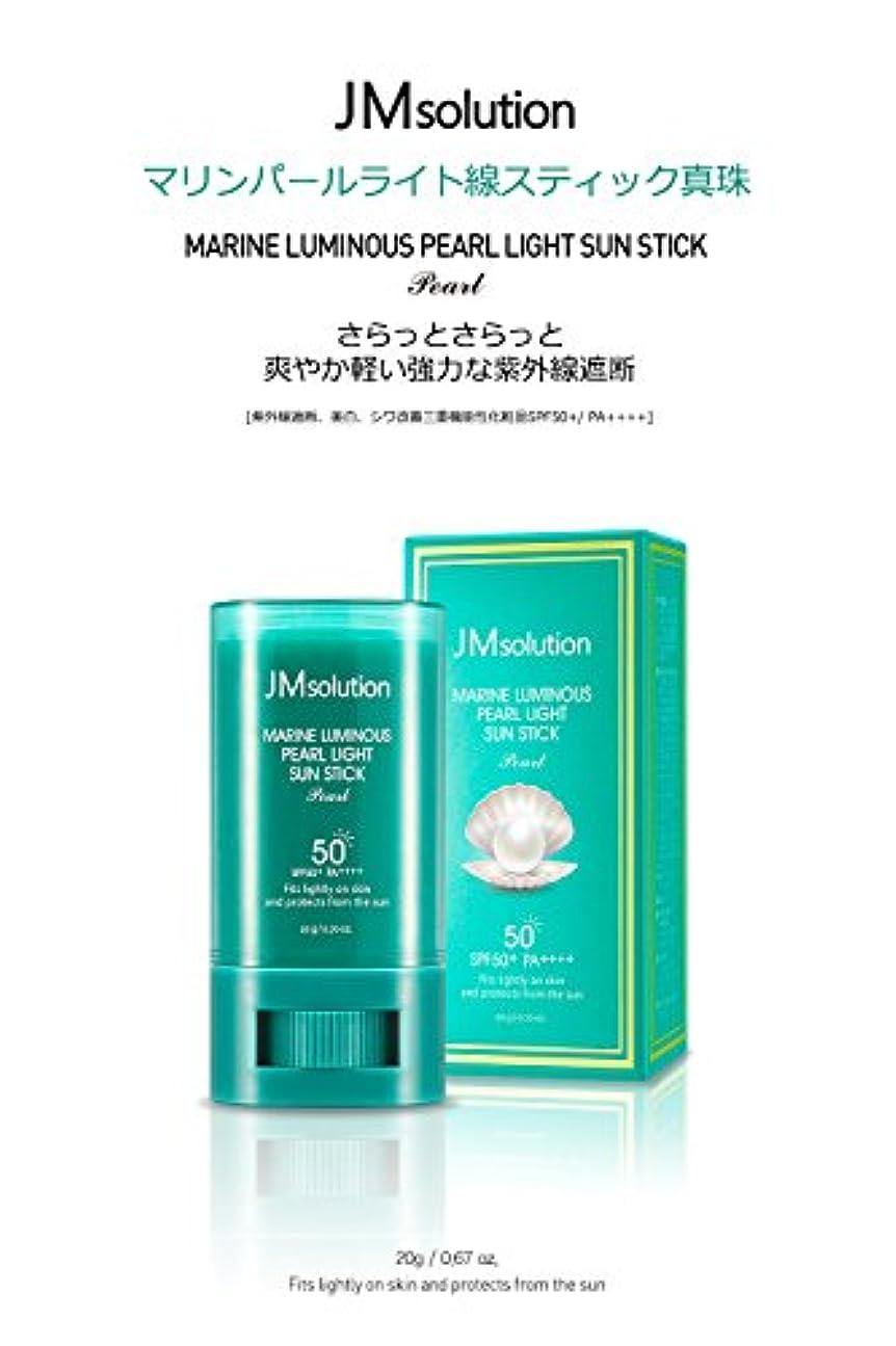 非常に怒っています意気消沈した偉業JM Solution Marine Luminous Pearl Light Sun Stick 20g (spf50 PA)/マリンルミナスパールライトサンスティック20g