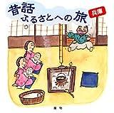 昔話ふるさとへの旅【兵庫】