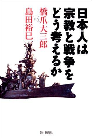 日本人は宗教と戦争をどう考えるかの詳細を見る