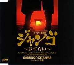 北島三郎「鼓動」のジャケット画像