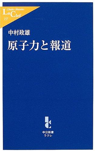 原子力と報道 (中公新書ラクレ)の詳細を見る