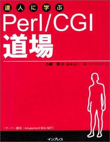 達人に学ぶPerl/CGI道場の詳細を見る