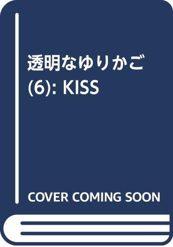 透明なゆりかご(6) (KC KISS)