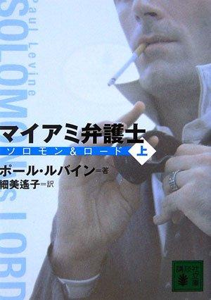 マイアミ弁護士 ソロモン&ロード(上) (講談社文庫)の詳細を見る