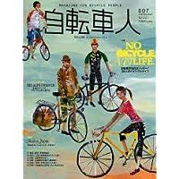 自転車人 7 (SPRING 2007)―MAGAZINE FOR BICYCLE PEOPLE (別冊山と溪谷)