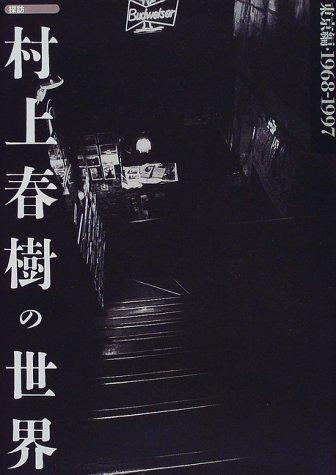 探訪 村上春樹の世界―東京編 1968‐1997 (探訪シリーズ)の詳細を見る