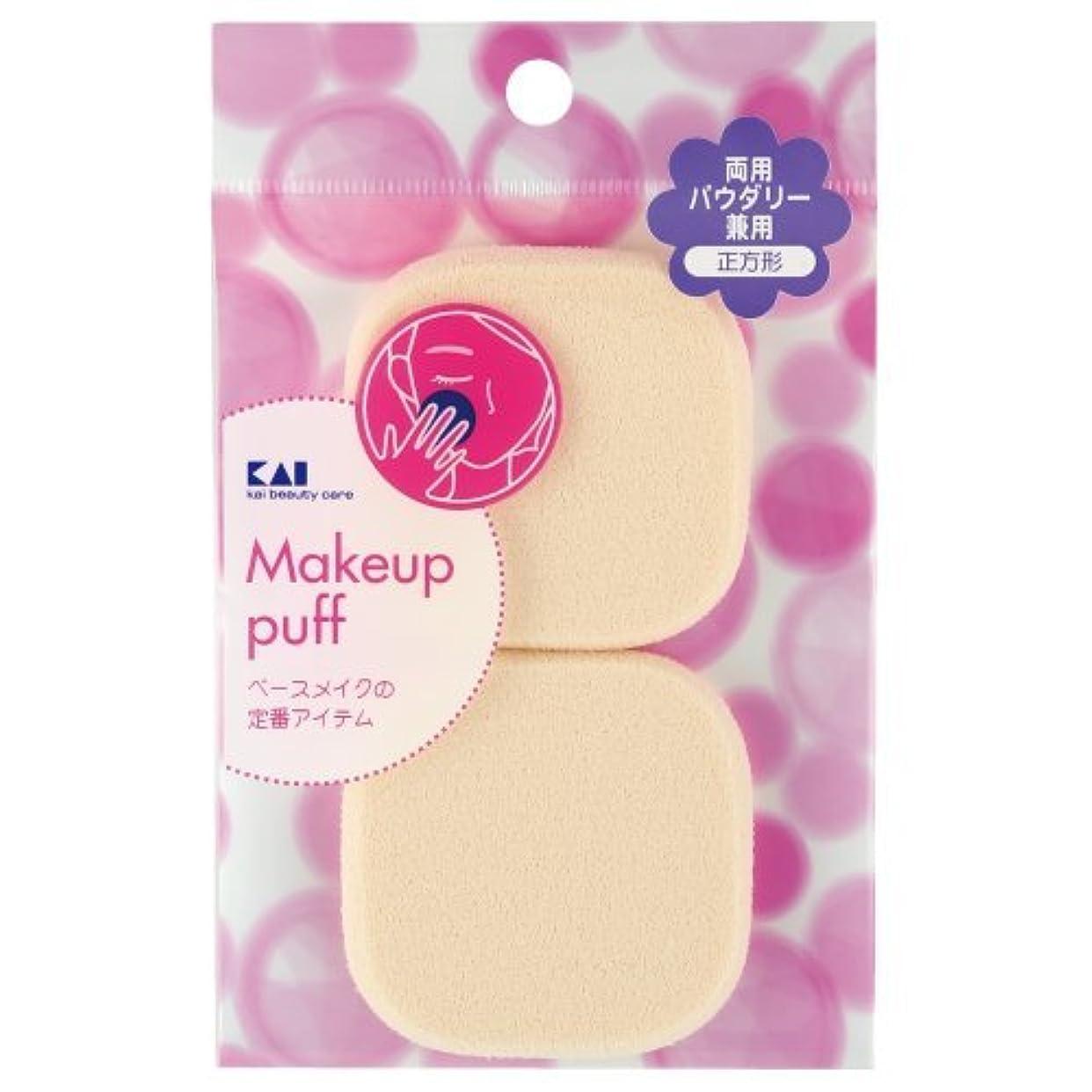 乳製品トリクル十分なHL0357 ファンデーションパフ 2P 正方形