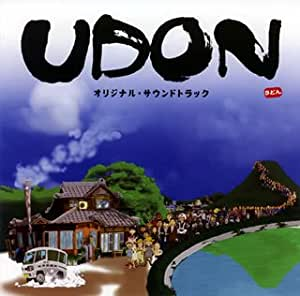 UDON オリジナル・サウンドトラック