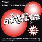 日本音圧協会Vol.2