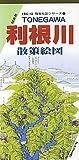村松昭 散策絵図シリーズ7 利根川散策絵図 (村松昭 散策絵図シリーズ)