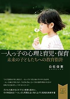 [白佐 俊憲]の一人っ子の心理と育児・保育: 未来の子どもたちへの教育指針 (22世紀アート)