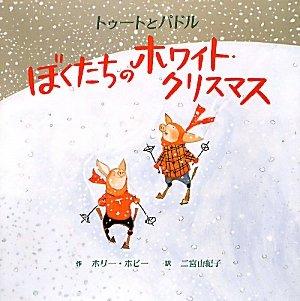 ぼくたちのホワイト・クリスマス―トゥートとパドルの詳細を見る
