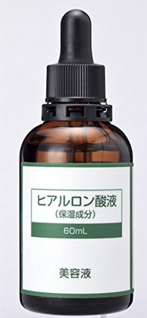 腹部気難しいマインドフルヒアルロン酸液(美容液) 60ml