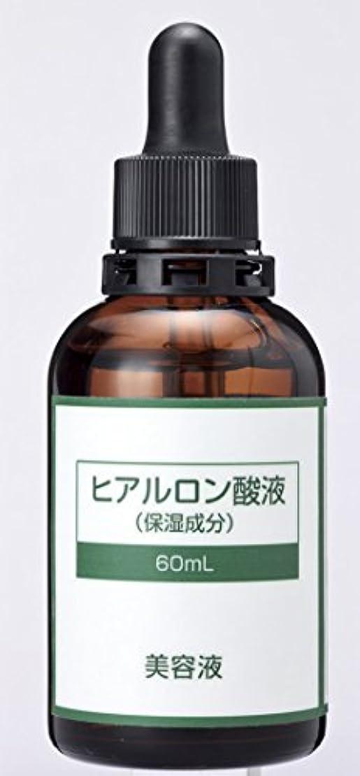 折り目トリップ魅惑するヒアルロン酸液(美容液) 60ml