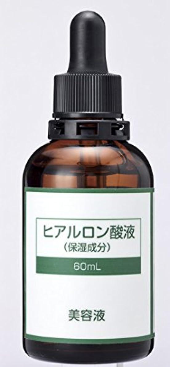 野菜魅力欠伸ヒアルロン酸液(美容液) 60ml