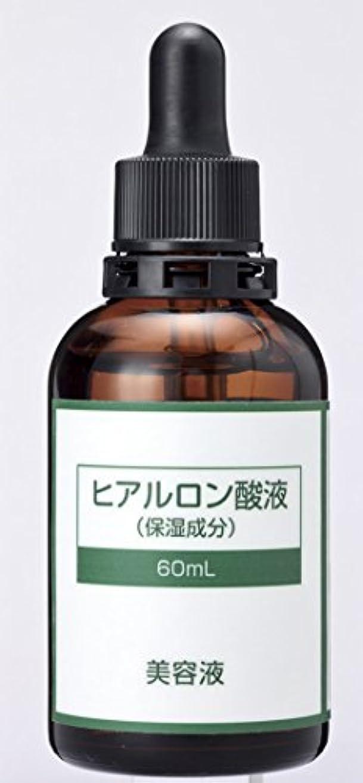 ジェスチャー志すロッカーヒアルロン酸液(美容液) 60ml