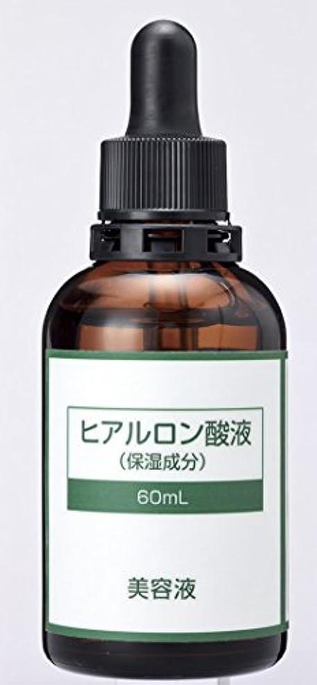 を除くまもなく意気揚々ヒアルロン酸液(美容液) 60ml