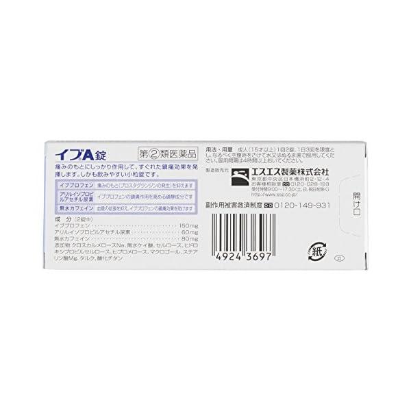 【指定第2類医薬品】イブA錠 24錠 ※セルフ...の紹介画像2